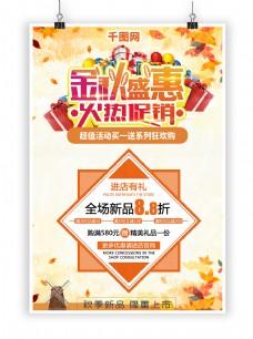 金秋盛惠火热促销超值简约金色大气商务海报