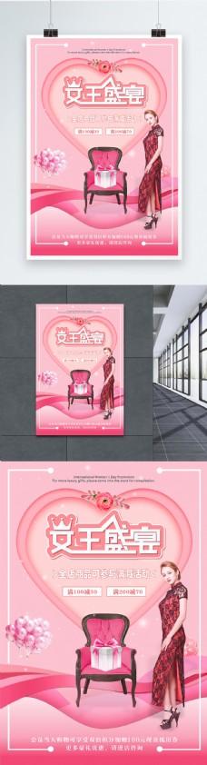 粉色38妇女节女王盛宴海报