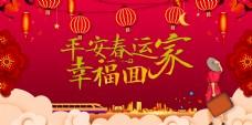 春节回家过年海报