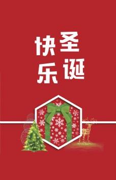 圣诞快乐圣诞海报