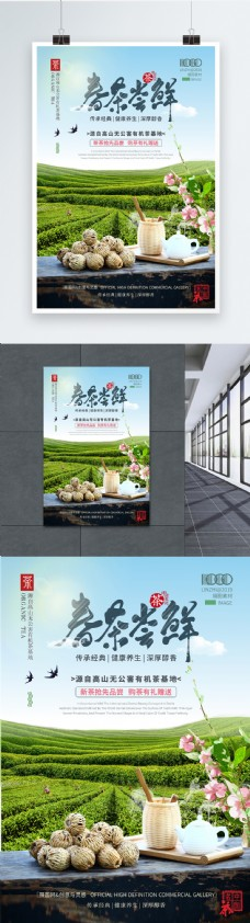 绿色春天清明新茶上市海报