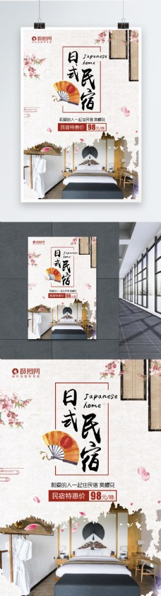 日式民宿海报