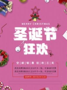 大气圣诞节狂欢活动海报