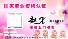 催乳师名片