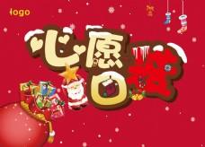 心愿口袋圣诞节抽奖活动