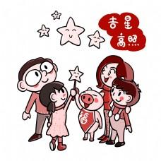 卡通新年全家吉星高照png透明底
