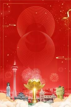 中国风澳门回归19周年背景设计