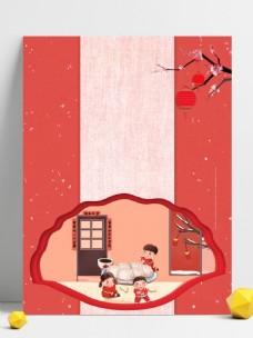 红色中国风传统节气冬至背景素材