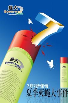 杀虫剂海报