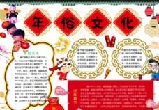 2019年俗小报新年春节寒假生