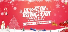 圣诞狂欢红色时尚首页