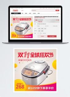 双11简约电饭锅主图设计