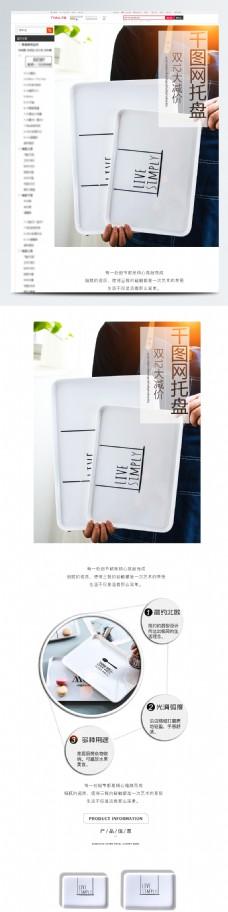 双12简约托盘时尚简约详情页模板