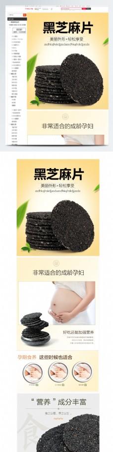 黑芝麻片简约新颖时尚详情页模板