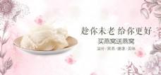 天猫淘宝促销保健品燕窝banner