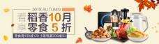 稻香十月零食五折