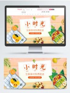 淘宝天猫水果鲜果生鲜促销banner