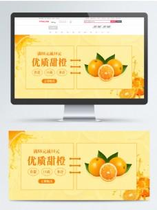 黄色清新水果生鲜电商淘宝首页banner