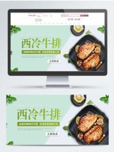 电商双12果蔬生鲜牛排全屏banner