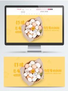 生鲜鸡蛋banner