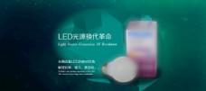 LED節能燈海報