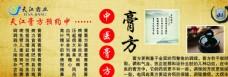 天江藥業膏方