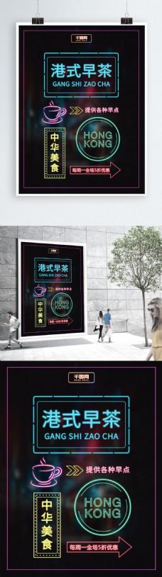 创意多彩霓虹灯灯管几何港式早茶宣传海报