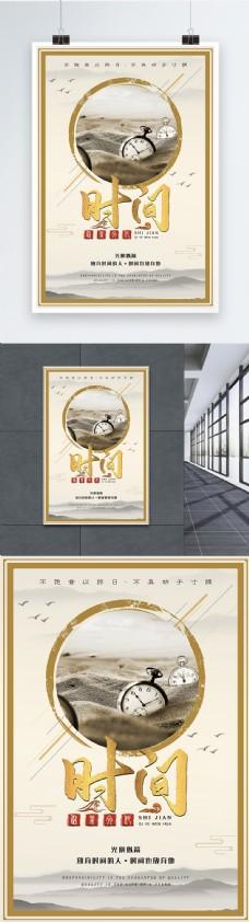 大气复古企业文化励志职场海报