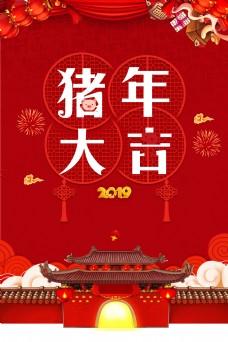 2019年猪年大吉海报