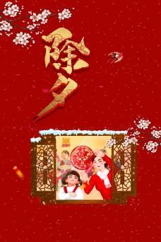 中国传统除夕海报