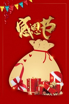 创意感恩节礼物海报