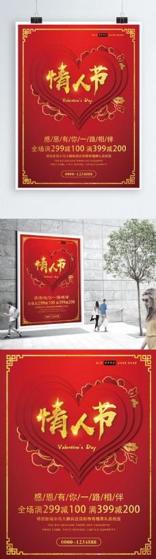 浪漫红色情人节促销海报