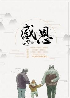 感恩节海报感谢有你海报