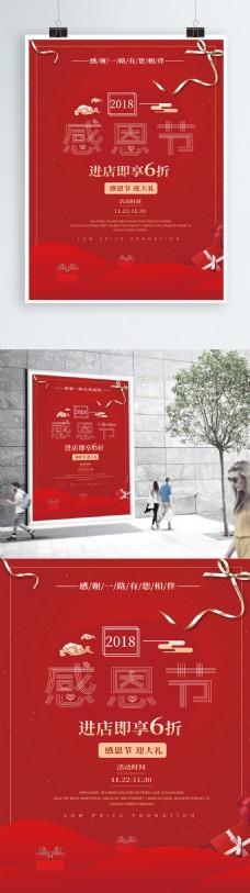 红色简约感恩节海报