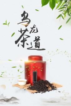 简约乌龙茶道海报