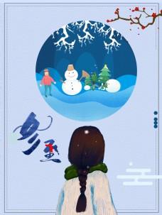 女孩背影雪人冬至背景素材