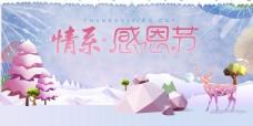 温馨感恩节节日海报
