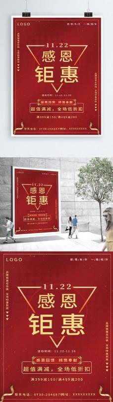 原创红色感恩节海报