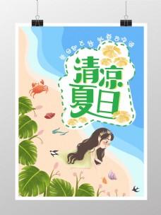 清凉夏日沙滩旅游海报