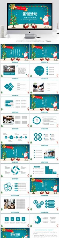 简约风圣诞节活动营销策划方案PT模板