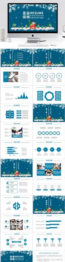 简约风通用圣诞节活动促销动态PT模板