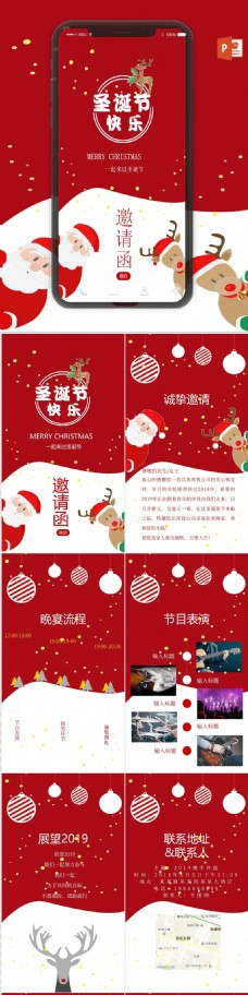 欢快圣诞节贺卡PPT模板2