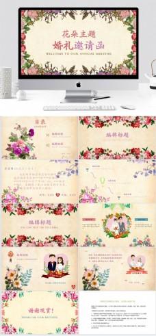 花朵主题婚礼邀请函