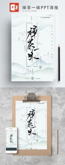 中国风禅茶一味ppt海报