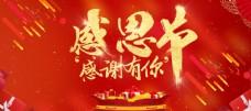 感恩节banner
