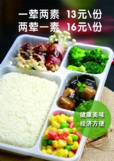 快餐盒饭套餐灯箱片海报