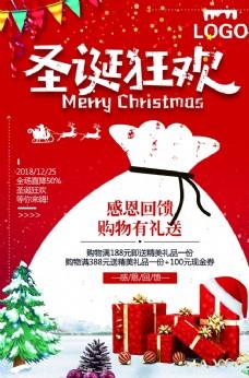 圣誕促銷海報素材