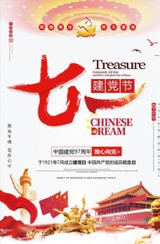 七一建军节红色专题海报