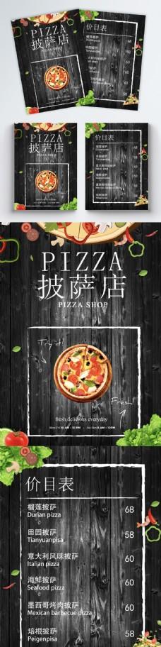 美食披薩宣傳單