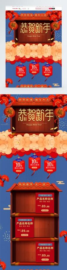 恭贺新年新春促销淘宝首页